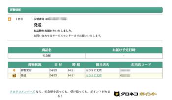 スクリーンショット_2015-04-23_23_24_29.png