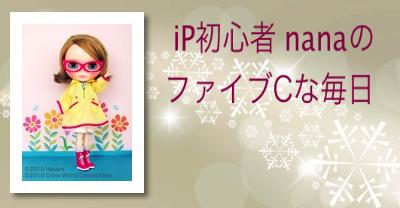 nana バナー3.png